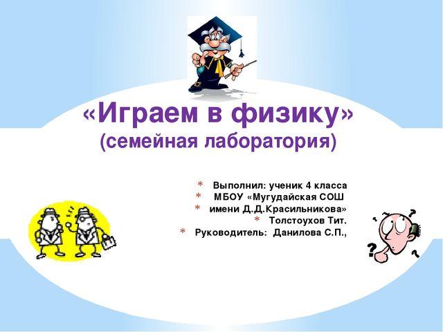 Выполнил: ученик 4 класса МБОУ «Мугудайская СОШ имени Д.Д.Красильникова» Толс...