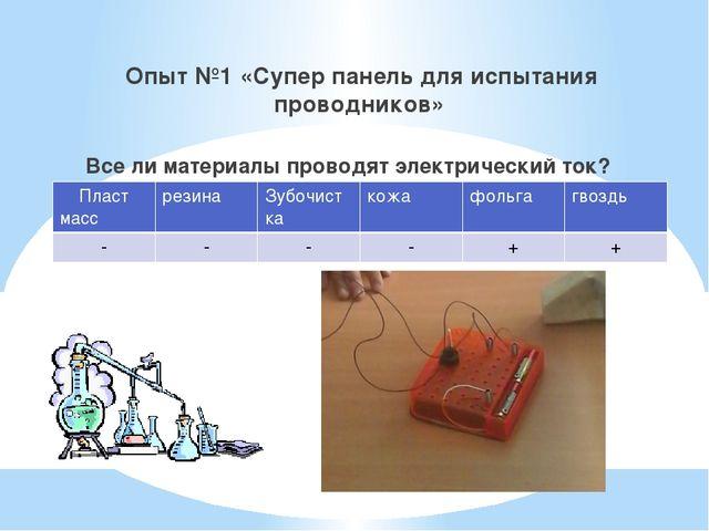 Опыт №1 «Супер панель для испытания проводников» Все ли материалы проводят э...