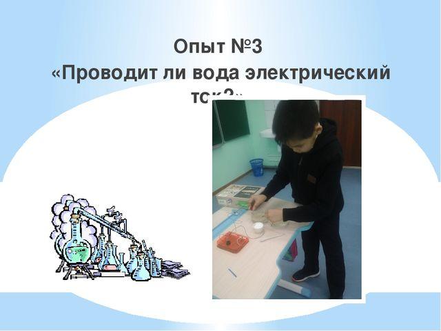 Опыт №3 «Проводит ли вода электрический ток?»