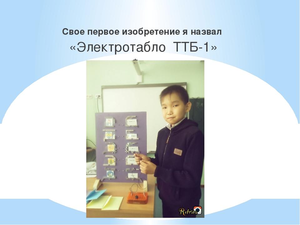 Свое первое изобретение я назвал «Электротабло ТТБ-1» Фото