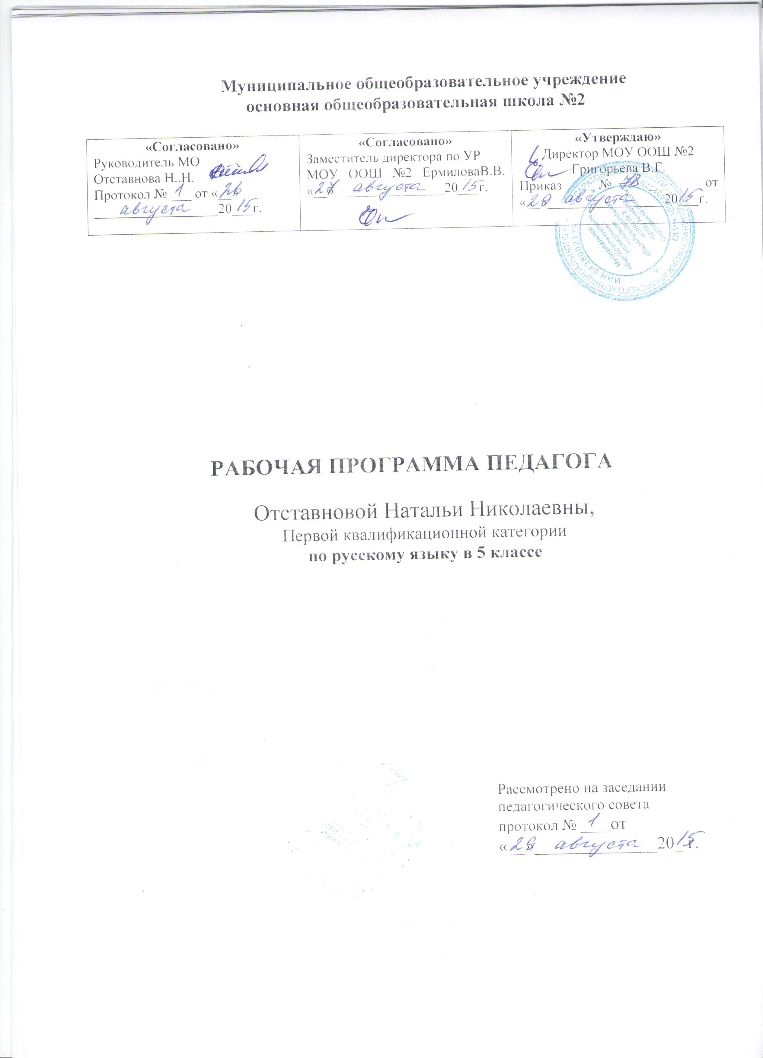 Русский язык 5 класс домашнее задание бунеев бунеева комиссарова текучева 290 баласс
