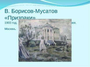В. Борисов-Мусатов «Призраки» 1903 год. Государственная Третьяковская галерея