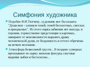 """Симфония художника Подобно Ф.И.Тютчеву, художник мог бы сказать: """"Душа моя -"""