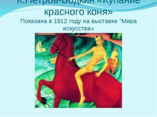 """К.Петров-Водкин «Купание красного коня» Показана в 1912 году на выставке """"Мир"""