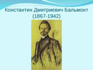 Константин Дмитриевич Бальмонт (1867-1942)