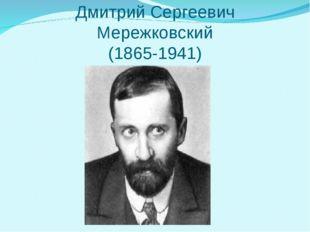 Дмитрий Сергеевич Мережковский (1865-1941)