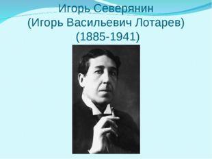 Игорь Северянин (Игорь Васильевич Лотарев) (1885-1941)