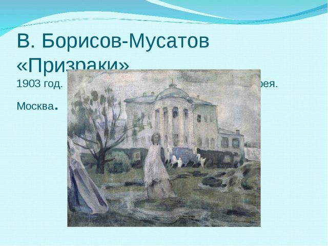В. Борисов-Мусатов «Призраки» 1903 год. Государственная Третьяковская галерея...