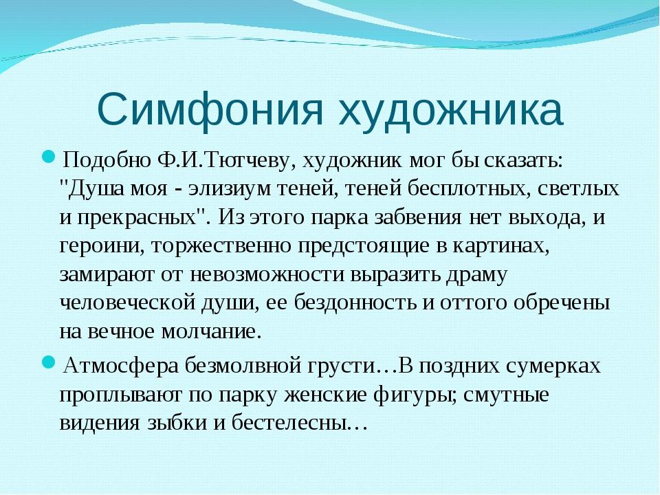 """Симфония художника Подобно Ф.И.Тютчеву, художник мог бы сказать: """"Душа моя -..."""