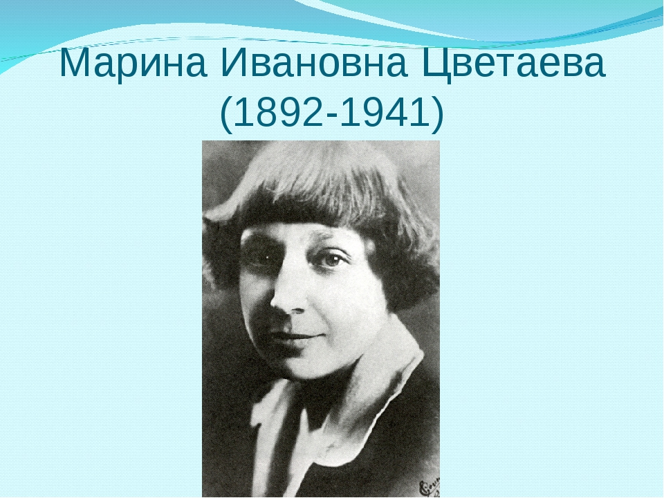 Марина Ивановна Цветаева (1892-1941)