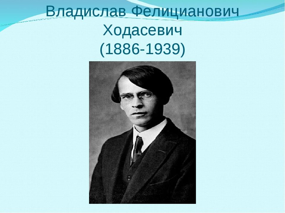 Владислав Фелицианович Ходасевич (1886-1939)