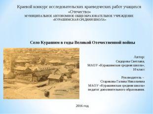 Краевой конкурс исследовательских краеведческих работ учащихся «Отечество» М