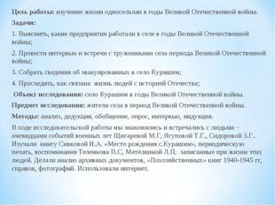 Цель работы: изучение жизни односельчан в годы Великой Отечественной войны. З