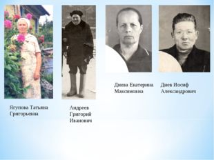 Андреев Григорий Иванович Ягупова Татьяна Григорьевна Диева Екатерина Максимо