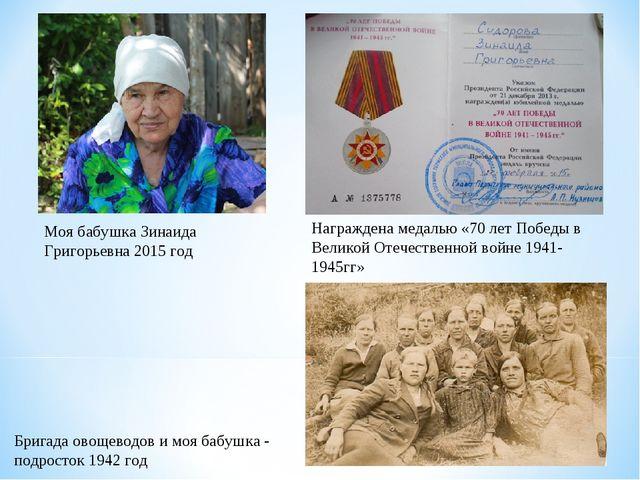 Моя бабушка Зинаида Григорьевна 2015 год Бригада овощеводов и моя бабушка - п...