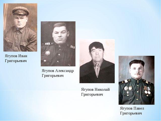 Ягупов Иван Григорьевич Ягупов Александр Григорьевич Ягупов Николай Григорьев...