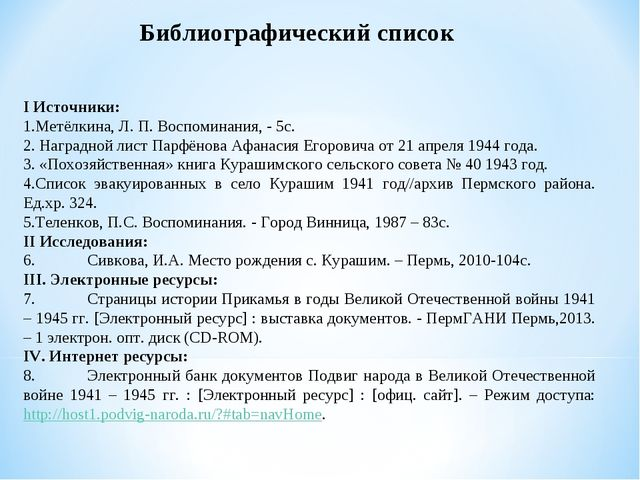 Библиографический список  I Источники: Метёлкина, Л. П. Воспоминания, - 5с....
