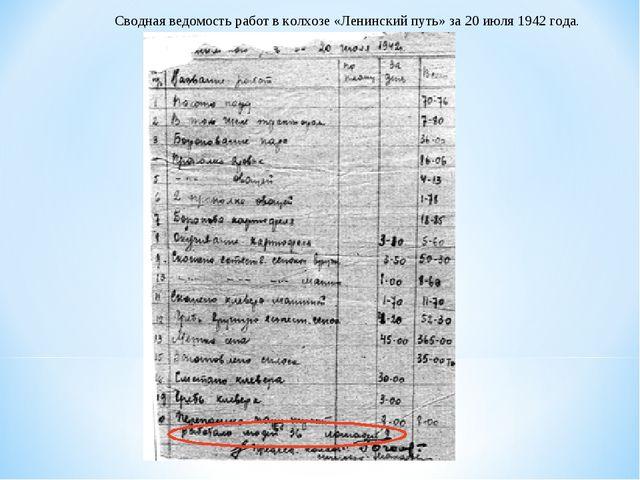 Сводная ведомость работ в колхозе «Ленинский путь» за 20 июля 1942 года.