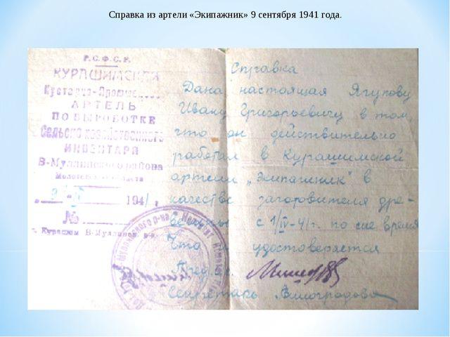 Справка из артели «Экипажник» 9 сентября 1941 года.