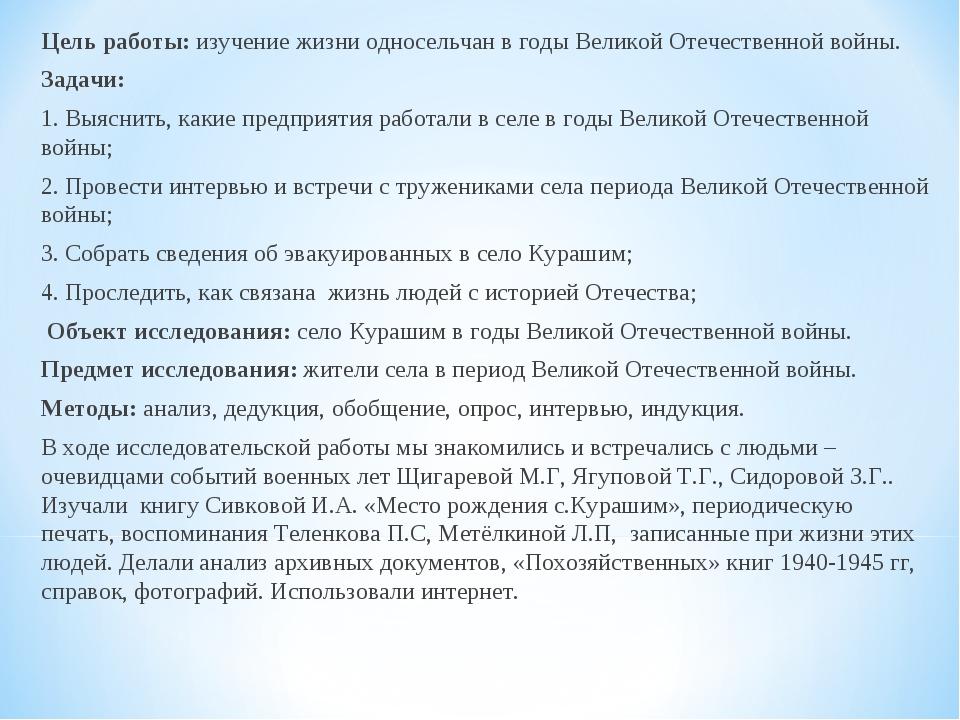 Цель работы: изучение жизни односельчан в годы Великой Отечественной войны. З...