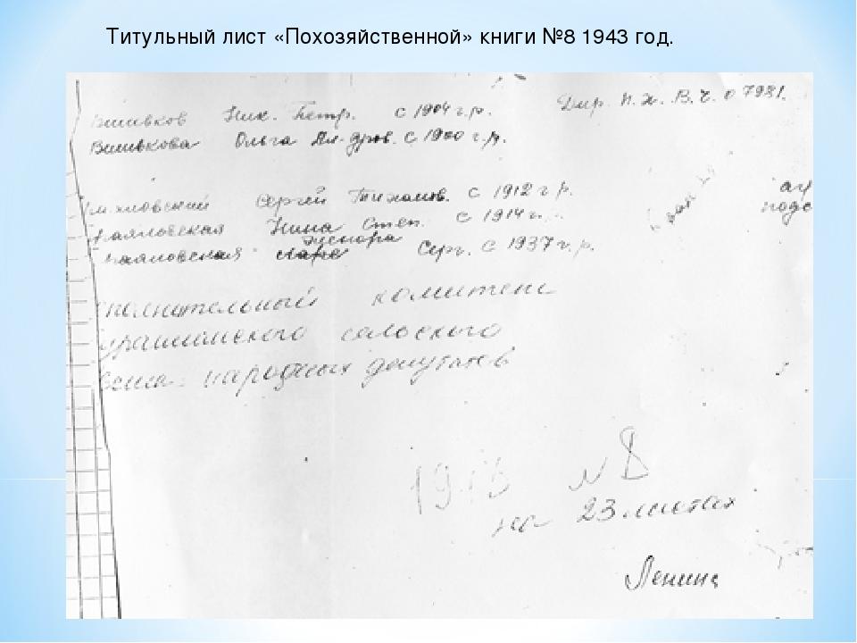 Титульный лист «Похозяйственной» книги №8 1943 год.