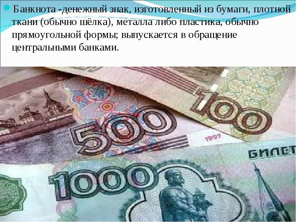 Банкнота -денежный знак, изготовленный из бумаги, плотной ткани (обычно шёлка...