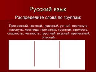Русский язык Распределите слова по группам: Прекрасный, честный, чудесный, ус