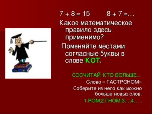7 + 8 = 15 8 + 7 =… Какое математическое правило здесь применимо? Поменяйте м