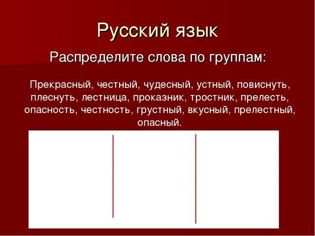 Русский язык Распределите слова по группам: Прекрасный, честный, чудесный, ус...