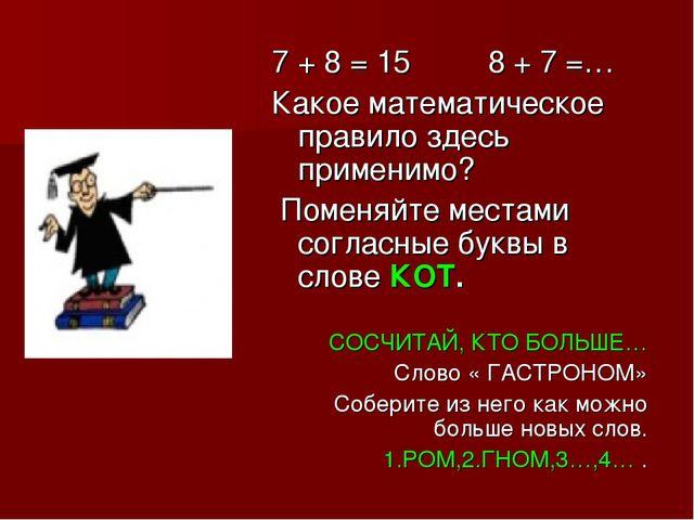 7 + 8 = 15 8 + 7 =… Какое математическое правило здесь применимо? Поменяйте м...