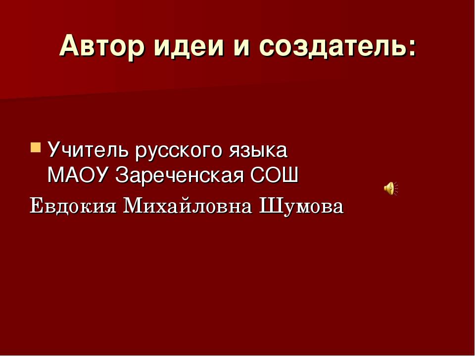 Автор идеи и создатель: Учитель русского языка МАОУ Зареченская СОШ Евдокия М...