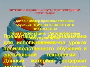 ВНУТРИКОЛЛЕДЖНЫЙ КОНКУРС МУЛЬТИМЕДИЙНЫХ ПРЕЗЕНТАЦИЙ Автор : мастер производст