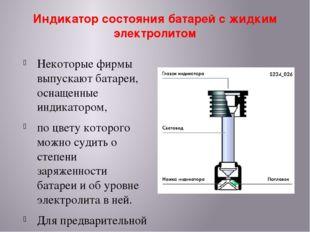Индикатор состояния батарей с жидким электролитом Некоторые фирмы выпускают б