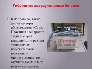 Гибридные аккумуляторные батареи Как правило, такие аккумуляторы обозначаются