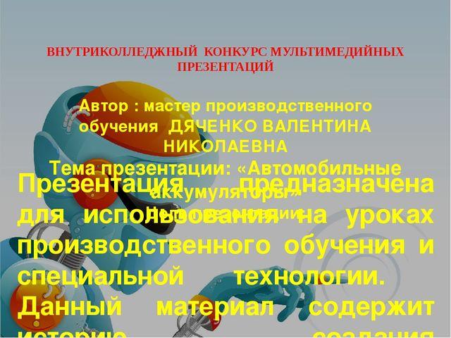 ВНУТРИКОЛЛЕДЖНЫЙ КОНКУРС МУЛЬТИМЕДИЙНЫХ ПРЕЗЕНТАЦИЙ Автор : мастер производст...