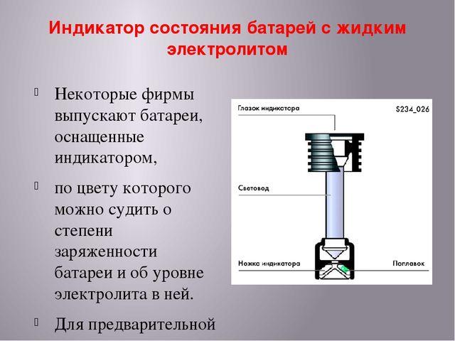 Индикатор состояния батарей с жидким электролитом Некоторые фирмы выпускают б...