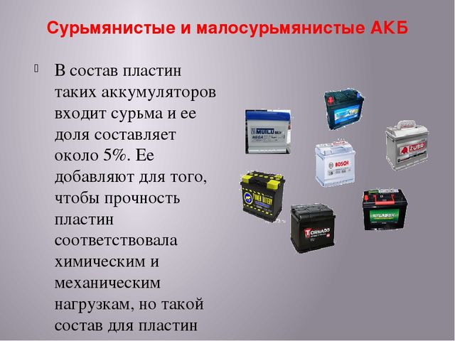 Сурьмянистые и малосурьмянистые АКБ В состав пластин таких аккумуляторов вход...