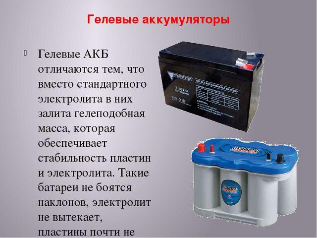 Гелевые аккумуляторы Гелевые АКБ отличаются тем, что вместо стандартного элек...