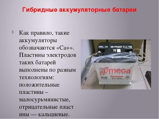 Гибридные аккумуляторные батареи Как правило, такие аккумуляторы обозначаются...