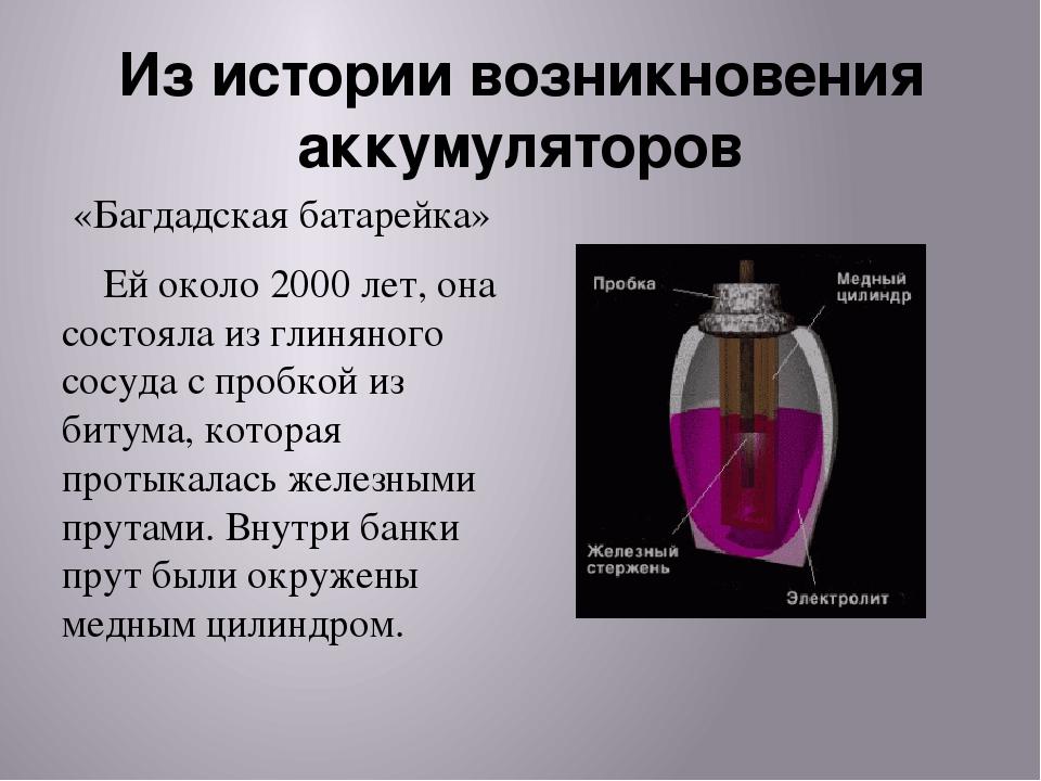 Из истории возникновения аккумуляторов «Багдадская батарейка» Ей около 2000 л...