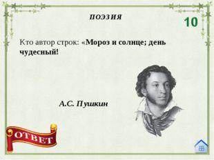 Легендарный древнегреческий поэт, создатель великих поэм «Илиада» и «Одиссея»