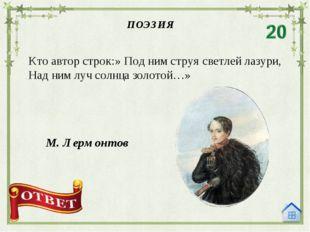 Как зовут собаку из повести русского писателя, которая «была чрезвычайно умна