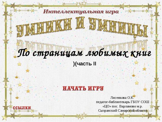 Лисенкова О.К. педагог-библиотекарь ГБОУ СОШ «ЦО» пос. Варламово м.р. Сызранс...