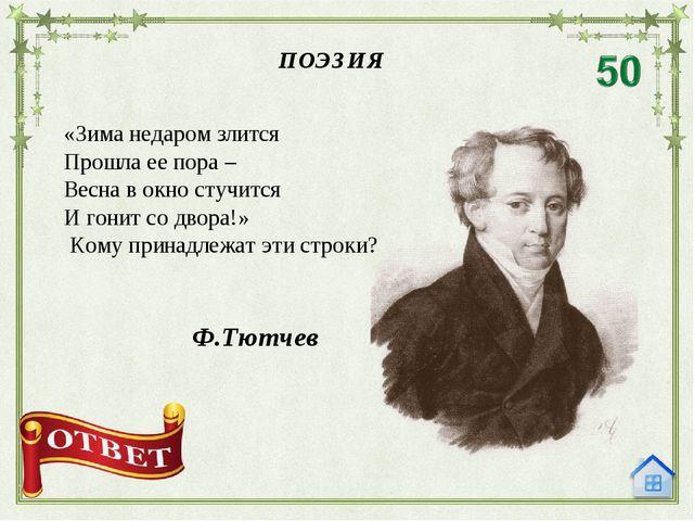 Кто автор строк: «Мороз и солнце; день чудесный! А.С. Пушкин ПОЭЗИЯ