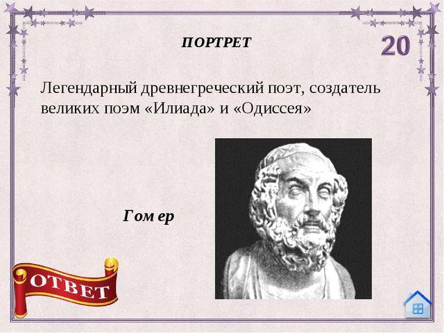 Кто автор этих строк : О Волга, колыбель моя! Любил ли кто тебя, как я ? Н. Н...