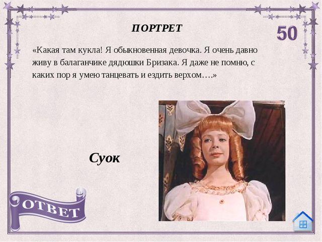 Этот герой жил в сказке, где все герои овощи и фрукты Чипполино В ВОЛШЕБНОЙ С...