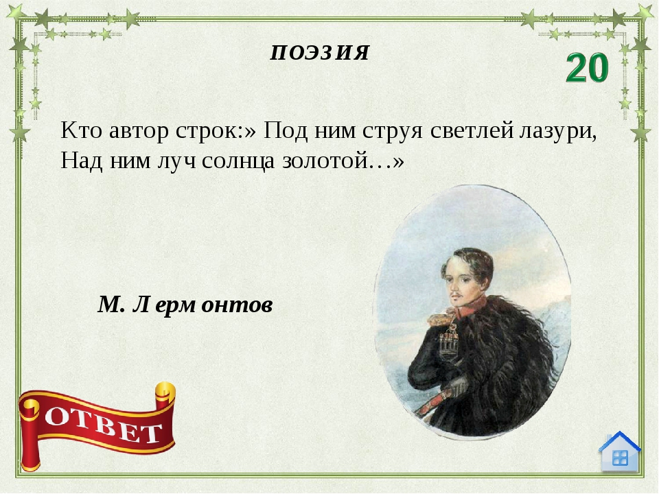 Как зовут собаку из повести русского писателя, которая «была чрезвычайно умна...