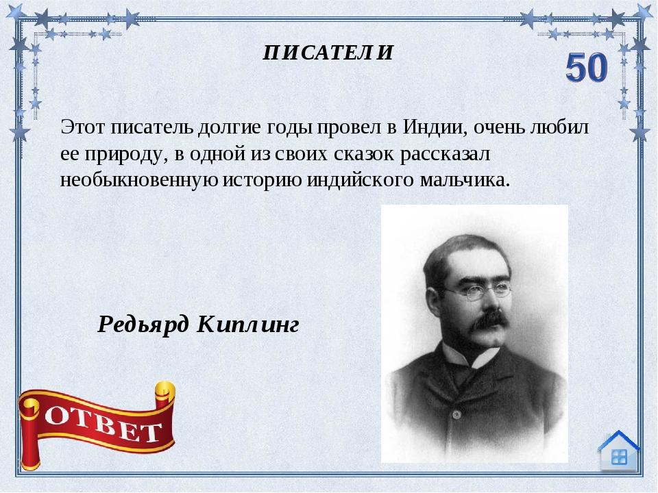 Как звали главного героя повести Н. Гоголя «Ночь перед Рождеством»? Кузнец Ва...