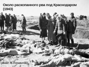 Около раскопанного рва под Краснодаром (1943)