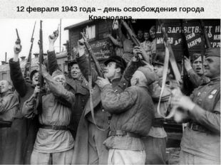 12 февраля 1943 года – день освобождения города Краснодара